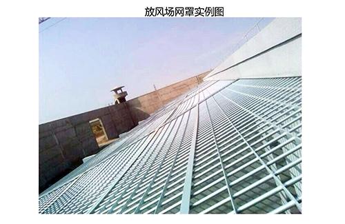 施工现场:放风场顶面图