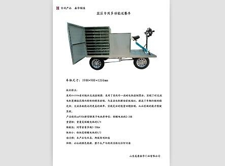监区专用多功能送餐车